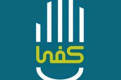 """جمعية """"كفى"""" بمكة المكرمة تحذر الطلاب والطالبات من الوقوع ضحية تجار الكبتاجون"""