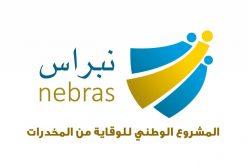 """إطلاق مسابقة """"نبراس الخير"""" في 37 جامعاً بمختلف مناطق المملكة"""
