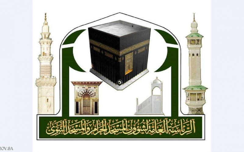 شؤون الحرمين: لا صحة لمنع القطريين من دخول المسجد الحرام