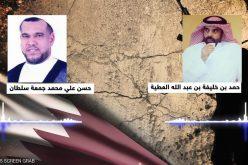 الكشف عن عدة مكالمات هاتفية بين مستشار أمير قطر حمد العطية وإرهابي بحريني هارب من العدالة يتآمران فيها على اثارة الفوضى