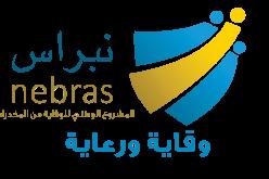 """32 جامعاً في المملكة تحتضن برنامج """"نبراس الخير"""""""