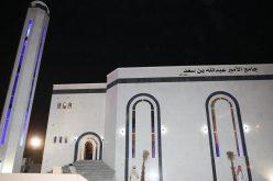 افتتاح جامع الأمير عبدالله بن سعد