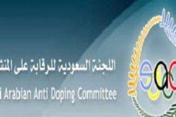 لجنة المنشطات السعودية ترفض مختبر قطر الدولي