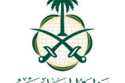 سفارة المملكة في بريطانيا تهيب بالمواطنين السعوديين بلندن توخي الحيطة والحذر