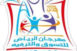 23 جهة تجارية وتسويقية وترفيهية تشارك في النسخة الـ 13 من مهرجان الرياض للتسوق والترفيه