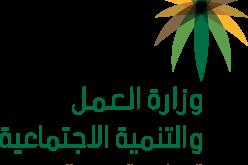"""العمل والتنمية الاجتماعية"""" تودع 5.6 مليار ريال في حسابات الأسر الضمانية خلال رمضان"""