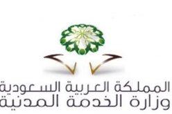 وزير الخدمة المدنية المكلف يشكر خادم الحرمين الشريفين على تقديم إجازة عيد الفطر المبارك