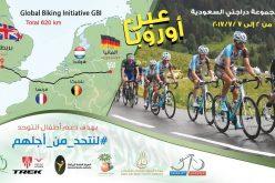 """فريق """"دراجتي السعودية"""" يخوض منافسات دولية في أوروبا"""