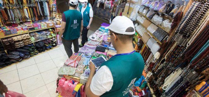 """""""التجارة"""" تراقب 11 ألف منفذ بيع وعشرات الملايين من المنتجات الاستهلاكية خلال موسم الحج"""