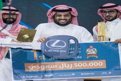 آل الشيخ يتوج أبطال البلوت بجوائز مليونية