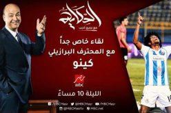 لاعب الاتحاد القادم .. في حكاية عمرو أديب