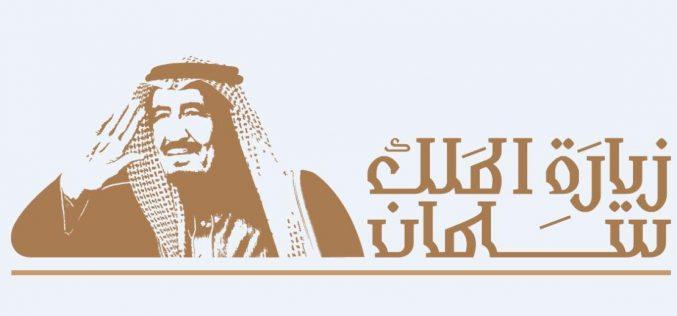 إطلاق الهوية الموحدة لزيارات خادم الحرمين