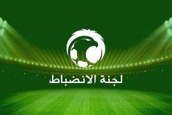 لجنة الانضباط: إيقاف مولِّد الاتحاد 8 مباريات، وسيبا الشباب مباراتين