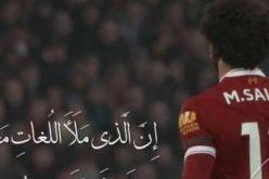 شاهد بالفيديو.. ليفربول و برشلونة وأندية عالمية تحتفي باليوم العالمي للغة العربية