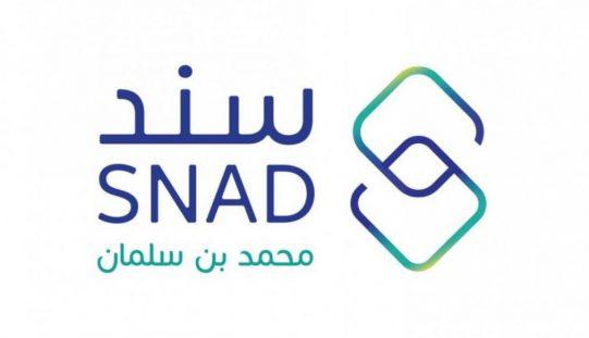 إطلاق برنامج سند محمد بن سلمان للمبادرات الاجتماعية