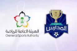 الهيئة العامة للرياضة تعلن عن بطولة المدارس لكرة القدم