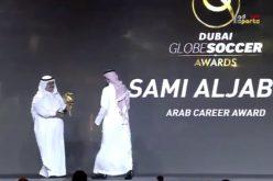 سامي الجابر يتوج بجائزة أفضل مسيرة لاعب عربي