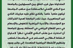 جامعة الملك عبدالعزيز توضح: لم نمنح ملعبنا للأهلي