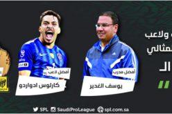 الجولة 17: المدرب الوطني الغدير وإدواردو الأفضل، وجمهور الاتحاد المثالي للمرة السادسة