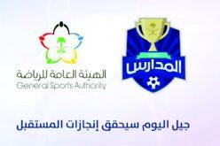 هيئة الرياضة و وزارة التعليم تدشنان دوري المدارس الأربعاء المقبل