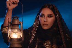 """بالفيديو: #أحلام تطرح أحدث أغنياتها """"أبرحل"""""""