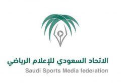 اتحاد الإعلام الرياضي يدشن مبادرته للتطوير الإعلامي بإطلاق 10 برامج تدريبية في 7 مناطق