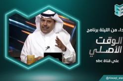 الوقت الأصلي يودع قناة السعودية .. و يطل عبر الـ SBC