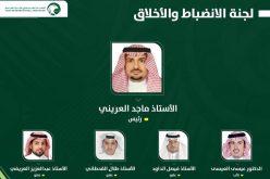 ماجد العريني رئيساً للجنة الانضباط والاخلاق بالاتحاد السعودي