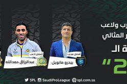 بيدرو مانويل وحمدالله نجوم الجولة الـ 28 .. وجمهور الاتحاد مثالي للمرة العاشرة