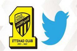 نادي الاتحاد يبرم اتفاقية مع تويتر