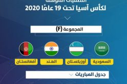 التصفيات المؤهلة لكأس آسيا 2020 .. المنتخب السعودي يواجه الهند والأوزبك والأفغان