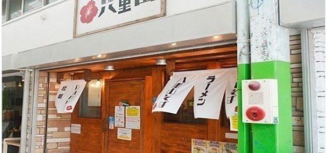مالك مطعم ياباني يمنع مواطني اليابان من دخول مطعمه .. و يرحب بالسياح فقط