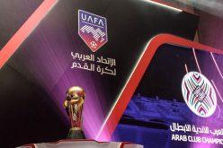 غداً .. موعد سحب قرعة كأس محمد السادس للأندية الأبطال