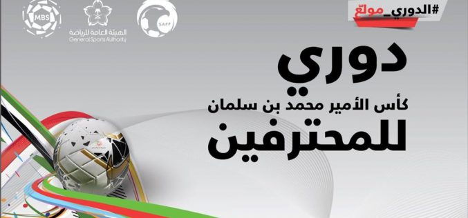 دوري المحترفين يتزين باسم ولي العهد للعام الثاني على التوالي