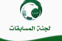 لجنة المسابقات ترفض تعديل مباراة الهلال والفيحاء