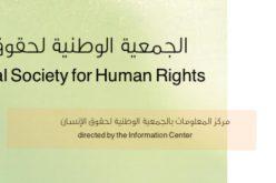 حقوق الانسان تحذر من إقحام الأبناء في التعصب الرياضي