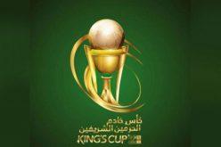 الإثنين المقبل .. موعد قرعة دور الـ32 والأدوار المتقدمة من كأس الملك