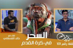 ستوريات بندر 101 السحر في كرة القدم وحقائق مثيرة وغريبة ولقاء مع الضيف خالد القحطاني