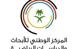 معهد إعداد القادة يعلن عن إنشاء المركز الوطني للأبحاث والدراسات الرياضية