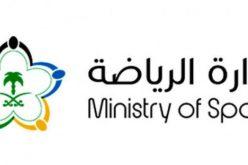 وزارة الرياضة تلزم المراكز الرياضية بإجراءات احترازية