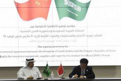 المملكة توقع عقداً مع الصين لإجراء 9 ملايين فحص لفيروس كورونا المستجد