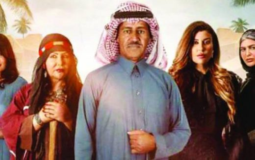 في استفتاء عز ..#ضرب_الرمل يحصل على أفضل مسلسل سعودي في رمضان