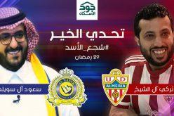 تحدي آل الشيخ والسويلم يشعل التنافس بين جماهير #الهلال و #النصر