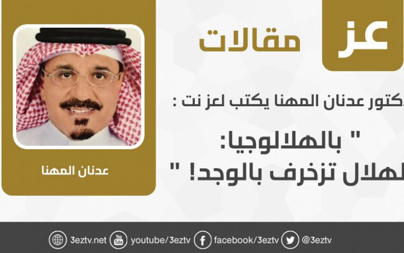 بالهلالوجيا: #الهلال تزخرف بالوجد!