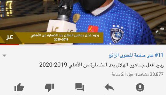 ردود فعل جماهير الهلال بعد الخسارة من الأهلي .. في ترند اليوتيوب