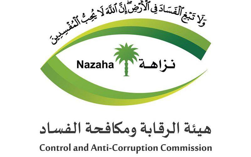 هيئة الرقابة ومكافحة الفساد تباشر 123 قضية جنائية جديدة